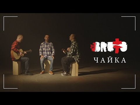 preview BRUTTO - Чайка from youtube