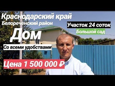 Дом в Краснодарском крае / Цена 1 500 000 рублей / Недвижимость в Белореченском районе