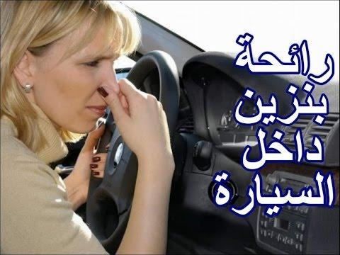 كل اسباب وجود رائحة البنزين داخل السيارة وطرق اصلاحها gasoline smell in car