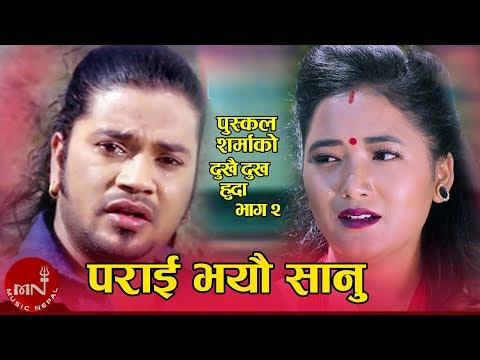 Puskal Sharmal's New Lok Dohori 2075 | Parai Bhayau Sanu - Sunitami Pariyar | Juna Gurung