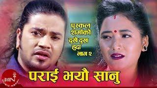 puskal-sharmal-s-new-lok-dohori-2075-parai-bhayau-sanu---sunitami-pariyar-juna-gurung
