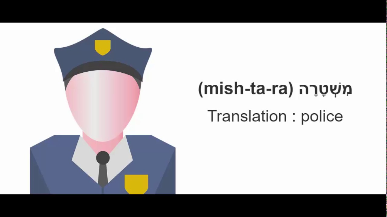 How to Pronounce Police - Hebrew