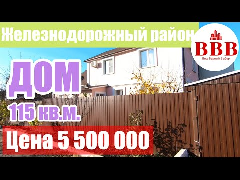 Продажа дома, 115м, р-он Ленинского проспекта и ул. Димитрова. /Недвижимость Воронежа.