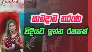 හැමදාම තරුණ විදියට ඉන්න රහසක් | Piyum Vila | 10 - 11 - 2020 | Siyatha TV Thumbnail