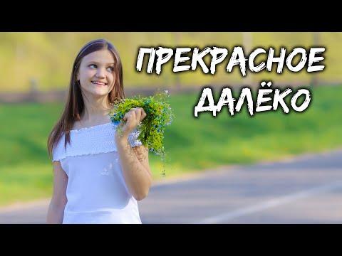 Прекрасное далёко - Ксения Левчик