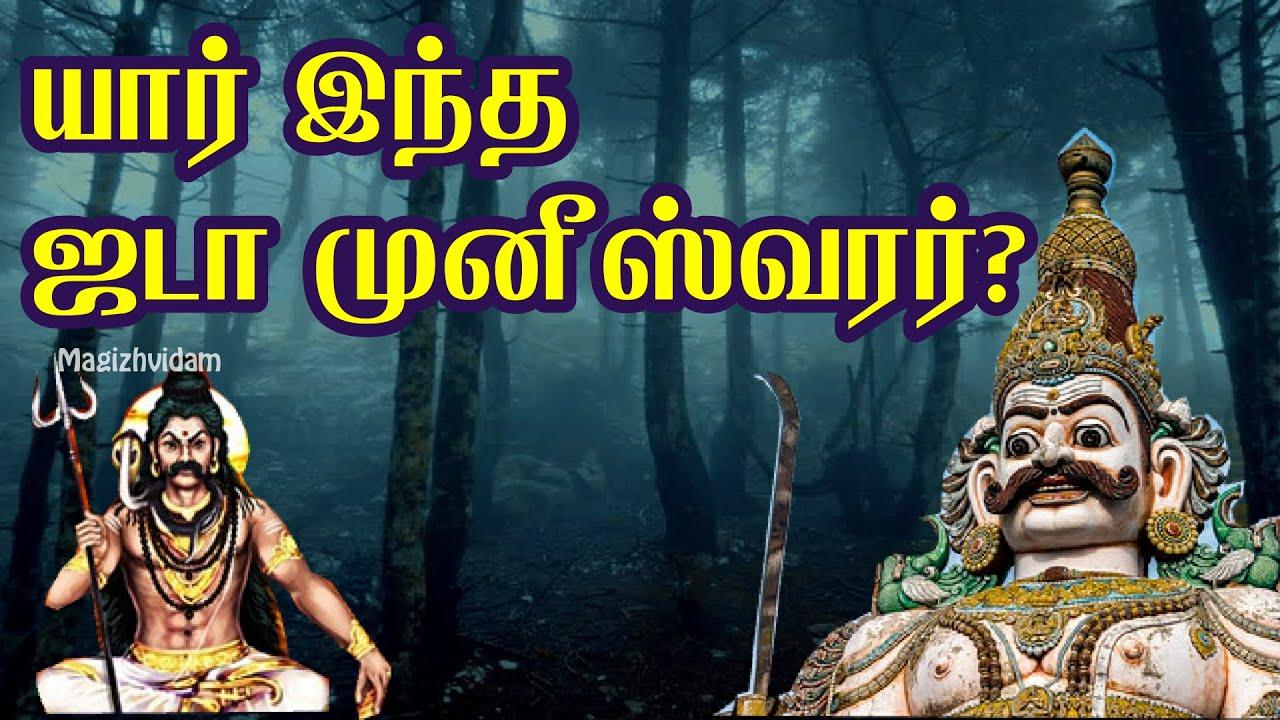 Download Jada muniswarar history in tamil | Jada muni story in tamil | Jada muniswaran | Magizhvidam |