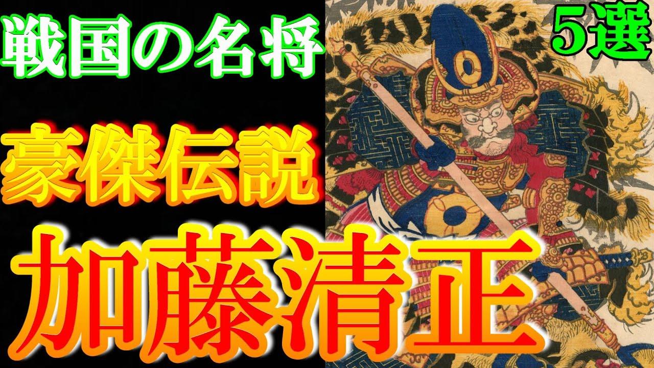 【歴史解説】戦国の名将 加藤清正 豪傑伝説 5選!【MONONOFU物語】