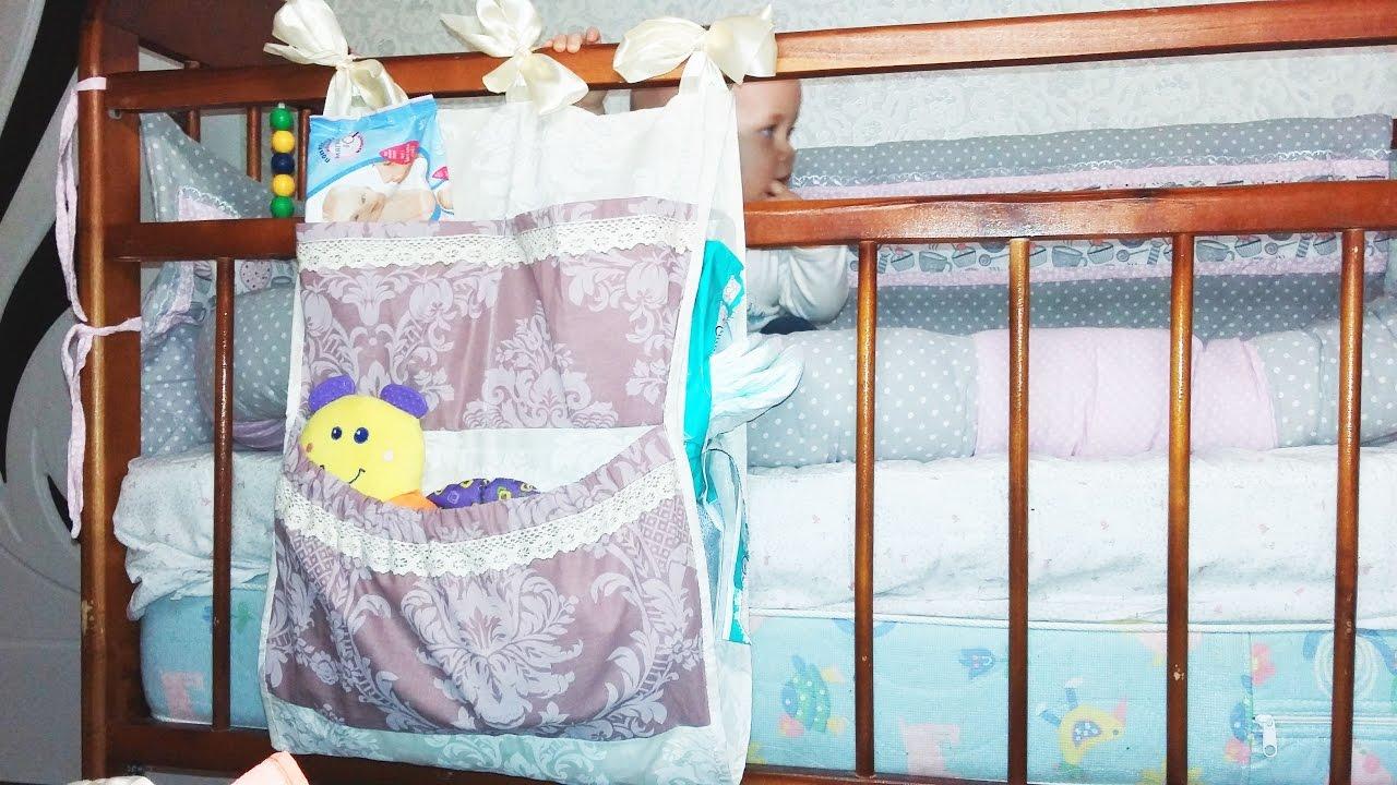 Карман для детской кроватки сшить своими руками