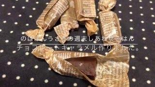 砂糖、生クリーム、板チョコがあれば出来ちゃう〜♡ 自然と手作りが大好...