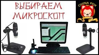 видео AOmekie - стерео микроскоп хорошего качества с Алиэкспресс