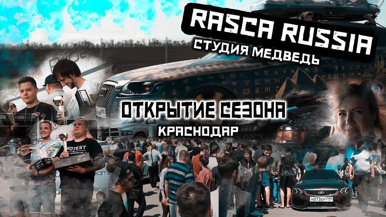 Открытие RASCA Краснодар / Шумиха от Студии Медведь