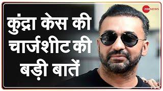 जानिए Raj Kundra Obscene Videos Case Chargesheet की बड़ी बातें | Shilpa Shetty Latest Hindi News