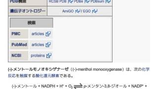 「(-)-メントールモノオキシゲナーゼ」とは ウィキ動画