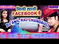 Mili sali Facebook pe bhojpuri new dj song DJ ANIL RAJ CHANDAULI