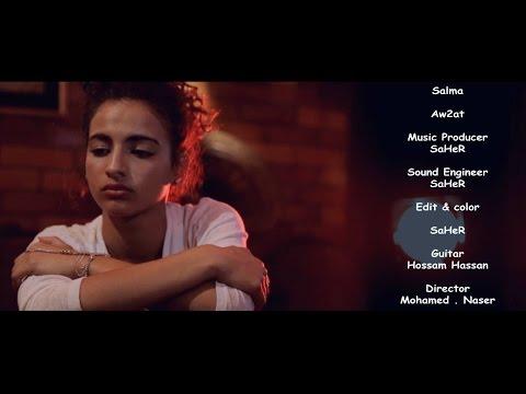 Aw2at ya donia-Cover (Salma)
