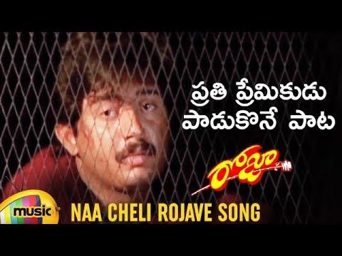 Best Love WhatsApp Status Video | Naa Cheli Rojave Song | Roja Movie | Arvind Swamy | AR Rahman
