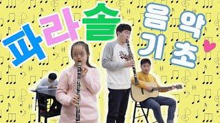 [뮤직그룹 파라솔] EP#3/발달장애인 음악교육 /기초…