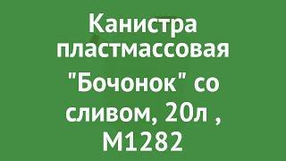Канистра пластмассовая Бочонок со сливом, 20л (Альтернатива), М1282 обзор 49973