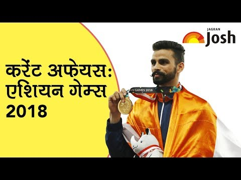 Current Affairs 2018 Hindi: Weekly Current Affairs| 1-7 September | Asian Games 2018