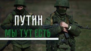 Мы тут ЕСТЬ. Русские войска на территории Украины.