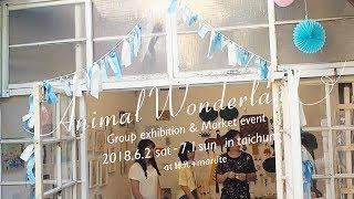 【台湾展示】第一週 Animal Wonderland ~不可思議な動物王国~ 12作家聯展&市集活動