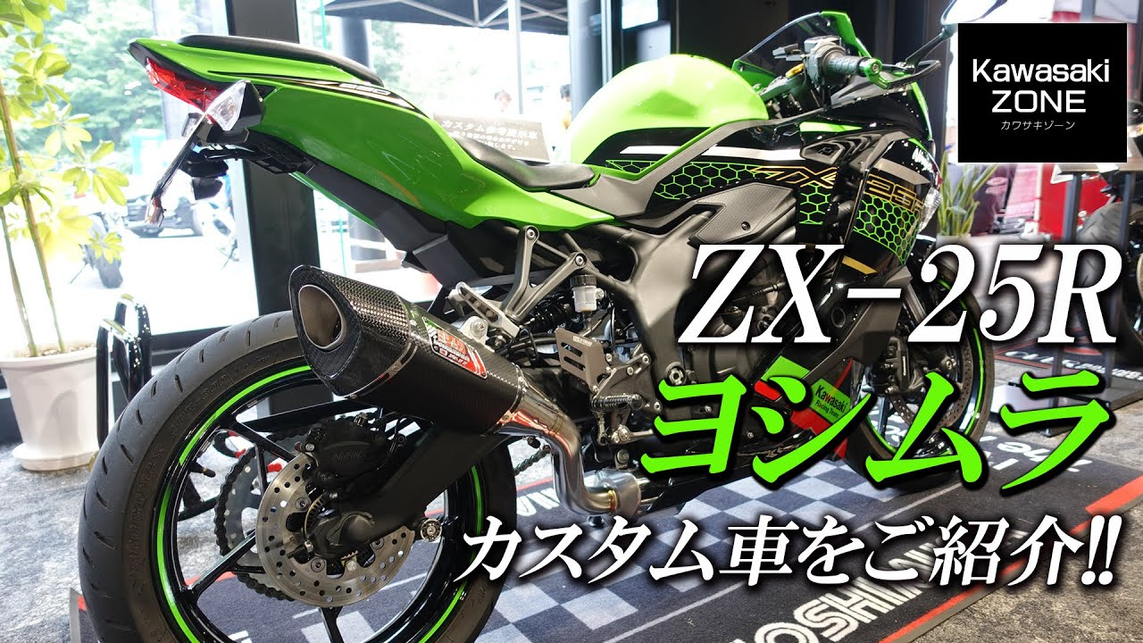 「YOSHIMURA / ヨシムラ」製作!多数のカスタムが施されたZX-25Rをご紹介致します!カワサキゾーン / KAWASAKI ZONE