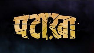 Pataakha - Trailer Announcement | Vishal Bhardwaj | Sunil Grover | Sanya Malhotra | Radhika Madan