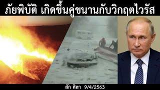 ภัยพิบัติ เกิดขึ้นคู่ขนาน พร้อมกับวิกฤตไวรัส /ข่าวดังข่าวใหญ่ล่าสุดวันนี้ 9/4/2563