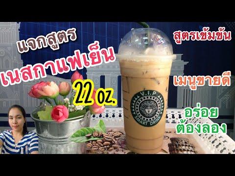 เนสกาแฟเย็น (แก้ว 22 ออนซ์)  วิธีชงอร่อย ลูกค้าติดใจ ทำกินได้ ทำขายรวย...by ครัวคุณเหมียว