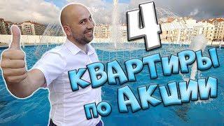 ЖК Черноморский-2 Геленджик: Толстый мыс || АКЦИЯ на однокомнатные КВАРТИРЫ || Планировки и цены!