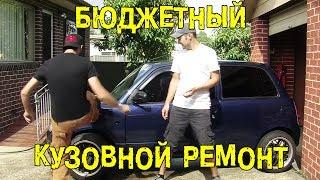 S05E06 Бюджетный кузовной ремонт [BMIRussian](В этом эпизоде Муг и Марти покажут, как замазать вмятину шпатлёвкой на примере синего ведёрка. Наш сайт:..., 2014-06-06T09:33:18.000Z)
