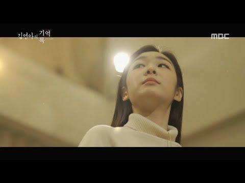 2019-01-05(토)20:51 기억.록 100년 김연아 편 Full Ver. | MBC 캠페인 다큐 건국 100주년 특별기획