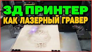 3D ПРИНТЕР ✴ Лазерний Гравер | Настройка Заліза