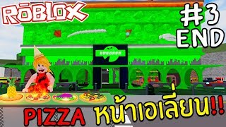 ROBLOX - Pizza Factory #3 เมนูใหม่ PIZZA หน้าเอเลี่ยน !! END