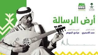 أرض الرسالة - عبادي الجوهر