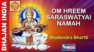 Saraswati Mantra For Success In Studies | OM Shreem Hreem Saraswatyai Namah
