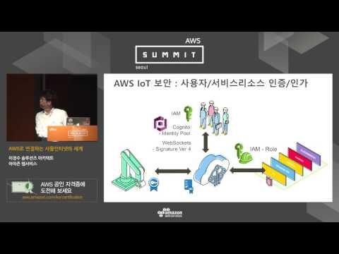AWS Summit Seoul 2016 - AWS로 연결하는 사물인터넷의 세계 (이경수, AWS)