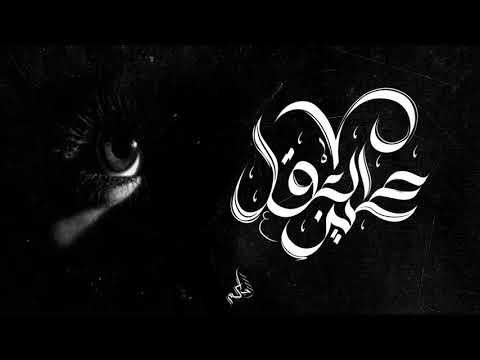 حاكم - عين العقل | Hakem - 3en El 3a2l