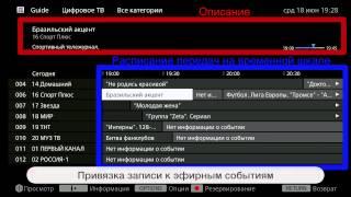 Функция записи цифровых телепередач в телевизорах BRAVIA(В этом видео мы расскажем о том, как записать цифровые телепередачи на внешний жёсткий диск (функция HDD-REC)..., 2014-11-26T08:08:09.000Z)
