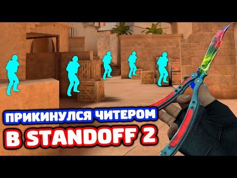 ПЛАТИНОВЫЙ ВЕТЕРАН ЧИТЕР В STANDOFF 2 - ТРОЛЛИНГ!