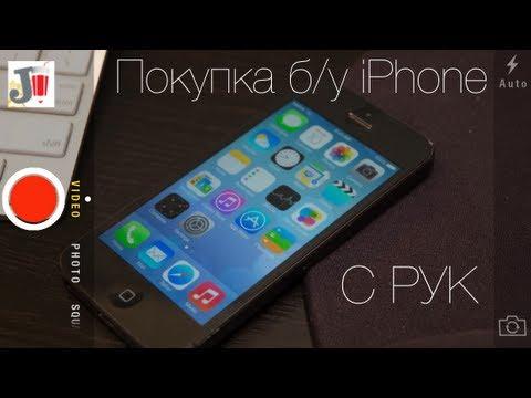 Покупка б/у iPhone с рук на вторичном рынке