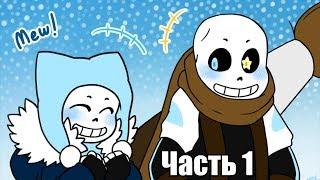 Кот Санс - BlizzardTale RUS - (Undertale comic dub) часть 1