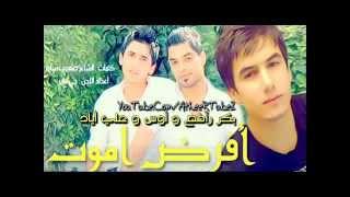 علي اياد - اوس - بكر رافع - افرض اموت 2012