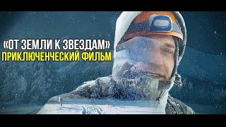 Приключенческий фильм — «От земли к Звездам»   Поход на Космодром Байконур.