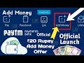 Paytm new ₹20 rupay add money offer par paytm number official launch