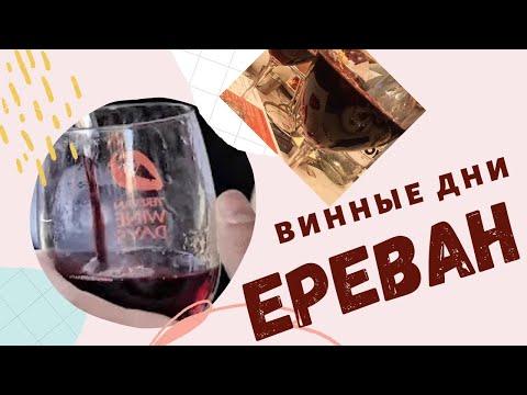 ВИННЫЕ ДНИ в ЕРЕВАНЕ! Мероприятия Армении, винный фестиваль!