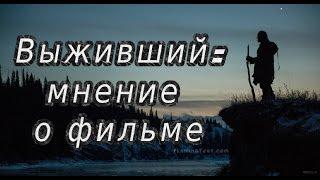Выживший: мой отзыв / мнение о фильме.
