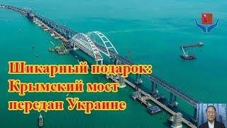 Шикарный подарок: Крымский мост передан Украине