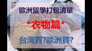 歐洲留學打包清單_衣物篇,到底該在台灣買還是歐洲買?