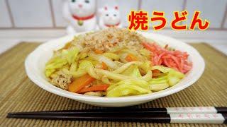 Жареный удон с мясом и овощами. [Простой рецепт] Японская кухня в Токио.
